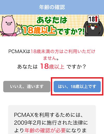 PCMAX年齢認証