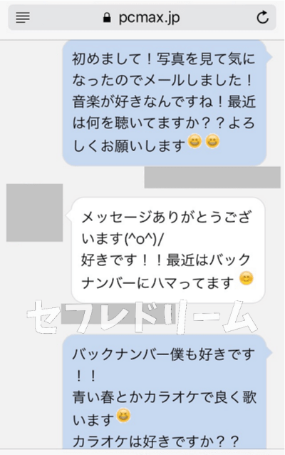 PCMAXメッセージ