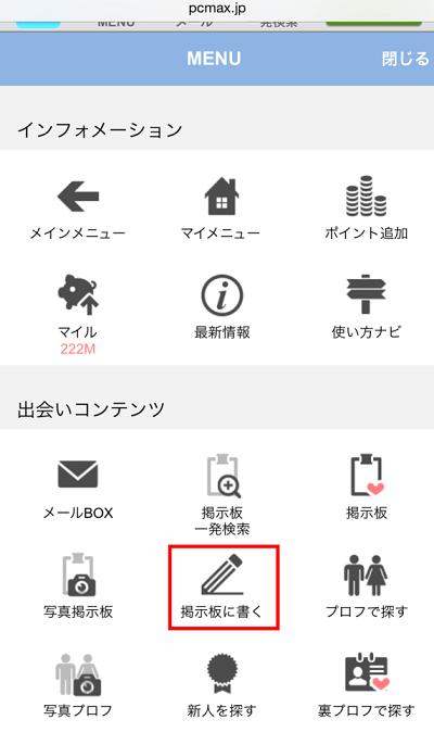 PCMAX掲示板