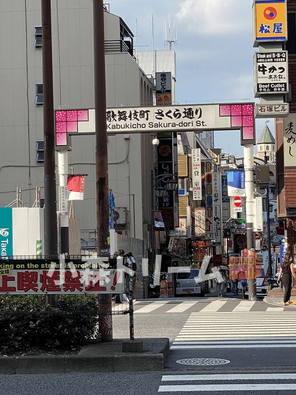 新宿のさくら通り