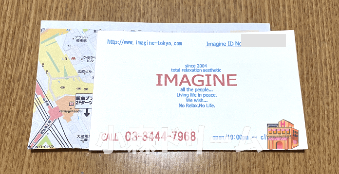 イマジン東京の会員証