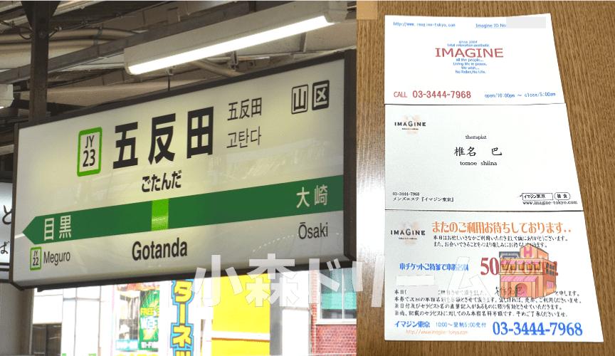 イマジン東京のアイキャッチ画像