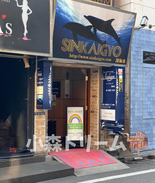 新宿深海魚の入口