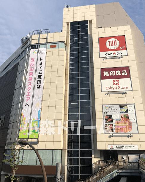 五反田の東急スクエア