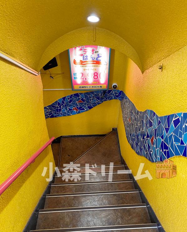 ビデオdeハンドの階段