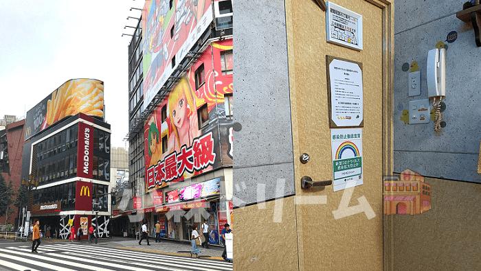 新宿オナクラのアイキャッチ画像