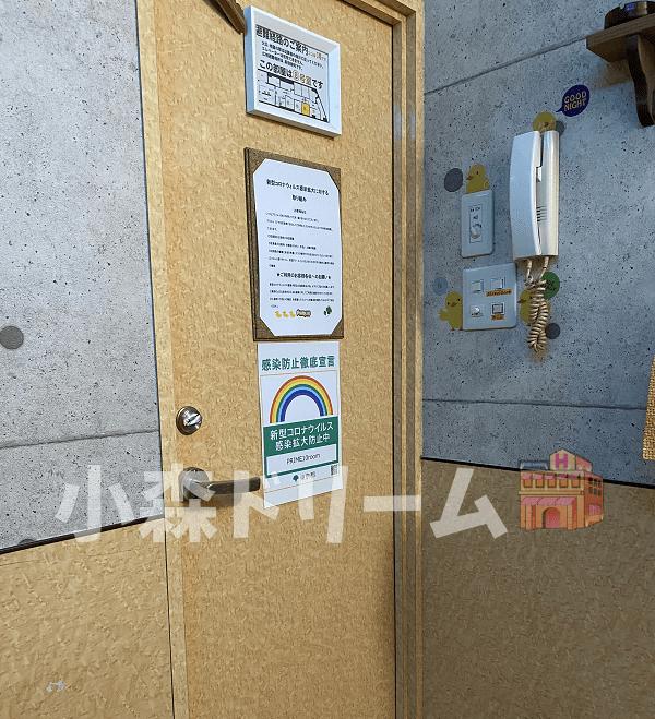 レンタルルームの扉