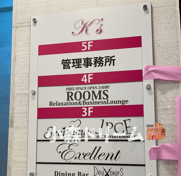レンタルルームの看板