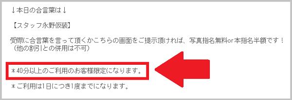 手コキ研修塾のメルマガ