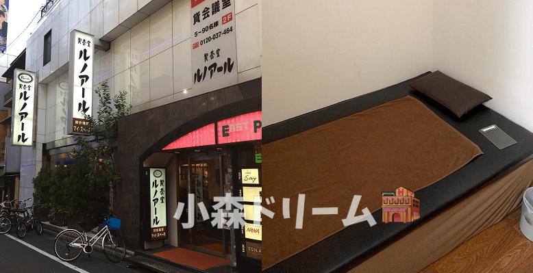 手コキ研修塾のアイキャッチ画像
