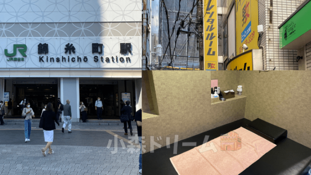 あんぷり錦糸町のアイキャッチ画像